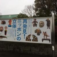 再発見!ニッポンの立体 三重県立美術館