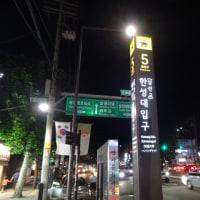 韓国旅行 2日目 また、オヘヨンロケ地 ククス屋さん