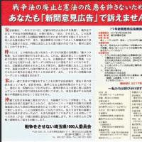 戦争法の廃止と憲法改悪を許さない「新聞意見広告」の賛同者を募集