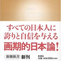 『国家の品格』 藤原正彦・著