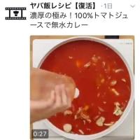 トマトジュースで無水カレー。