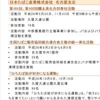 名古屋市役所のJT情報