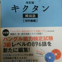 韓国語の単語勉強
