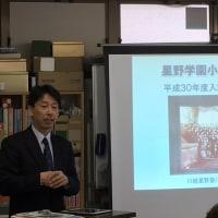 2/18(土)星野学園小学校説明座談会を開催しました。(No.600)