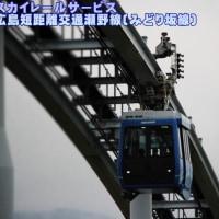 広島短距離交通瀬野線(スカイレールみどり坂線)開業。