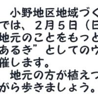 ☆本日の行事予定☆
