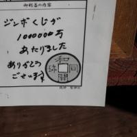 銭神様の聖神社の金みくじで「大大吉」出ました!!金運「大いに開く」そうなので宝くじを買いました~