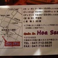 ベトナム料理『Quan an Hoa Sen(ワン アン ホセ アン)』@南八幡