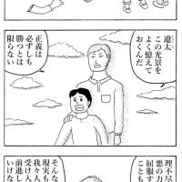 マンガ・四コマ・『ファイティングマン』