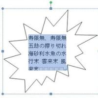 ★WORD 図形 テキストの追加 稲妻 爆発 雲形吹き出し★