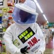 対スズメバチ用パワードスーツ