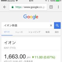 株式購入への道①