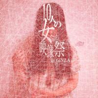 「10人の女たち映像祭 in GINZA」