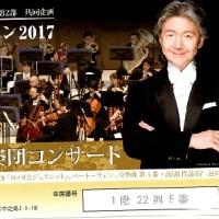 大阪フィルハーモニー交響楽団コンサート