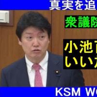 【KSM】足立康史(維新)『小池都知事はいい加減にしろ!嫌いだ!地方自治法に反している!』 2017年5月16日