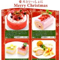 クリスマスケーキ&正月おせちの予約受付中♪