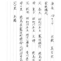 徳島 結婚相談所 EMI(イーエムアイ) 釣書(身上書)の書き方