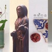 申年の会   arts & antiques