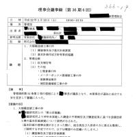 【366-19】損害賠償請求事件訴訟裁判の経緯。