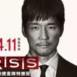 【ドラマ】 『CRISIS 公安機動捜査隊特捜班』 第1話~第10話