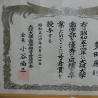 香川県健康教育関係表彰式