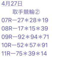 4/27 取手競輪 ②