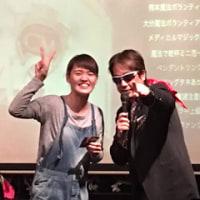 今年ラストの福岡魔法交流会!