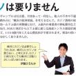 横浜にカジノはいりません/横浜市長選挙では、伊藤ひろたか候補にご支援を!