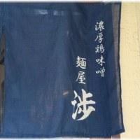 「麺屋 渉」 in 金沢