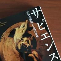 「サピエンス全史」を読み始めました