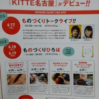 KITTE名古屋へ行ってきたよ