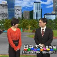 田中先生がNHKのTVに出演!