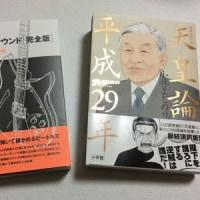 本の紹介その①「天皇論平成29年 小林よしのり著」