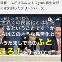 彼らは日本の国土を売却することを命令しているのだ【JR廃線一等地売却しまくり】