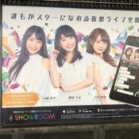 5月19日(金)のつぶやき:川崎あや 野崎りな 三村瑛恋 SHOWROOM(渋谷駅内ビルボード)