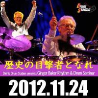 Ginger Baker来日公演レポ(2012年11月22日1st Show)