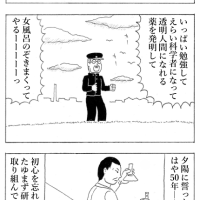 マンガ・四コマ・『夕陽の誓い』