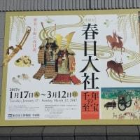 「春日大社 千年の至宝」/東京国立博物館