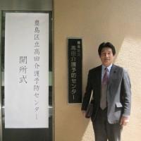高田介護予防センター開所式