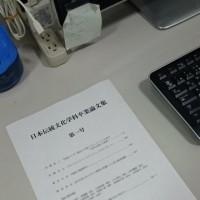卒業論文集