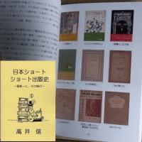 『日本ショートショート出版史』