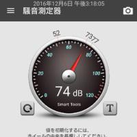 【換気扇騒音75dB】メゾンハーモニー浴室換気扇交換必要!