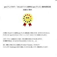 goo当選報告 #welovegoo