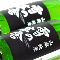 ◆日本酒◆秋田県・齋彌酒造店 雪の茅舎 山廃純米酒 黒ラベル 第6回日本全国美酒鑑評会「お燗の部」大賞受賞酒