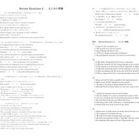 2学期 中間 Review Exercise No.5