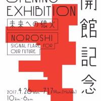 今週末行ける展覧会・イベント【4/29(土)〜5/12(金)】。
