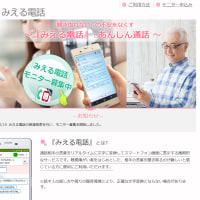 NTTドコモが『みえる電話 』のモニター募集を開始しました!