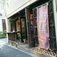 東美にて日本陶磁協会茶会