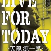 風雲昇り龍、最後の闘い!「LIVE FOR TODAY-天龍源一郎-」Blu-ray&DVD発売決定!!