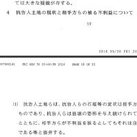 抗告審クズ家屋反論8(工事遅延による不利益)